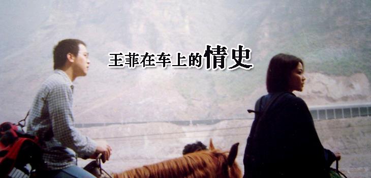 亚鹏曾与美女游玩据香港媒体报道,王菲与李亚鹏的夫妻缘份走到尽头,据传天天念经的王菲,将飞印度朝见大宝法王,而李亚鹏昨天现身乌鲁木齐时已摘下婚戒。这篇报道称,其实王菲与李亚鹏近两年各玩各的,夫妻关系早已名存实亡。昨日再有疑似巨胸女曝光。原来今年8月王菲44岁生日,李亚鹏带女儿李嫣跟该女游英伦,三人泛舟剑桥,终于触动王菲的神经,宣告离婚。