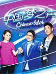 中国梦之声 第2季