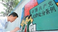 """""""两学一做""""成当下中国政治热词"""